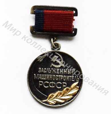 Заслуженный машиностроитель  РСФСР