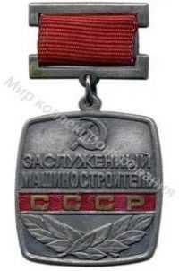 Заслуженный машиностроитель СССР
