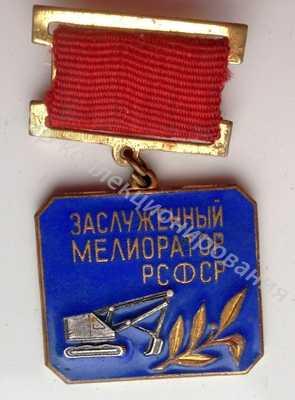 Заслуженный мелиоратор  РСФСР