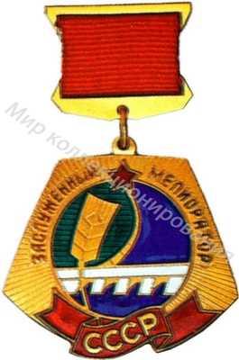 Заслуженный мелиоратор  СССР