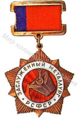 Заслуженный металлург  РСФСР