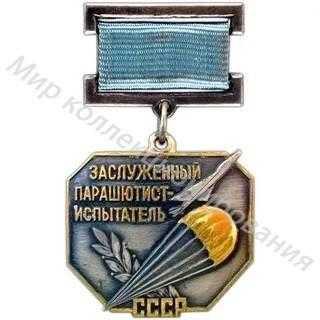 Заслуженный парашютист  испытатель СССР