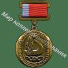 Заслуженный работник физической культуры  РСФСР