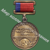 Заслуженный работник пищевой индустрии РСФСР