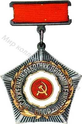 Заслуженный работник промышленности  СССР