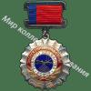 Заслуженный работник рыбного хозяйства  РСФСР