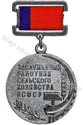 Заслуженный работник сельского хозяйства  РСФСР