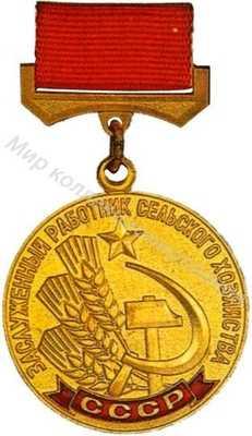Заслуженный работник сельского хозяйства  СССР