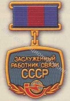 Заслуженный работник связи  СССР