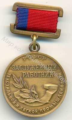 Заслуженный работник текстильной и легкой промышленности  РСФСР