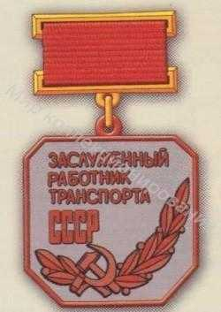 Заслуженный работник транспорта  СССР