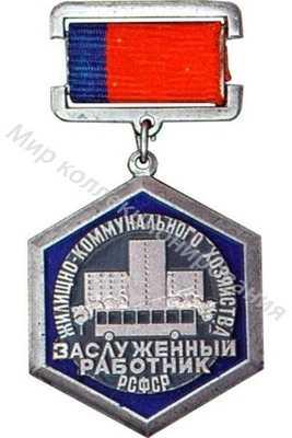 Заслуженный работник жилищно коммунального хозяйства  РСФСР