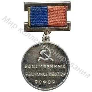 Заслуженный рационализатор  РСФСР