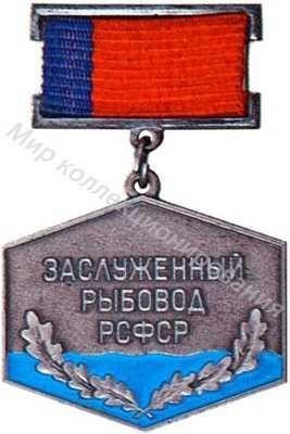 Заслуженный рыбовод  РСФСР
