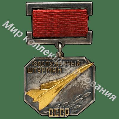Заслуженный штурман  СССР