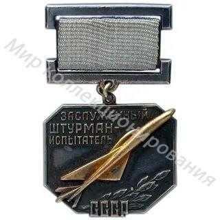 Заслуженный штурман испытатель СССР