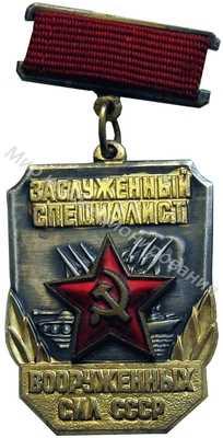 Заслуженный специалист Вооруженных Сил  СССР