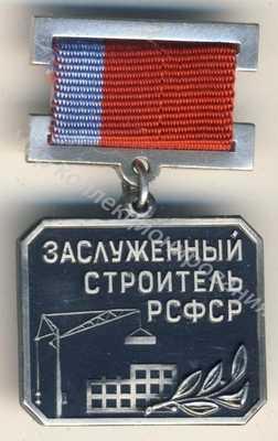 Заслуженный строитель  РСФСР