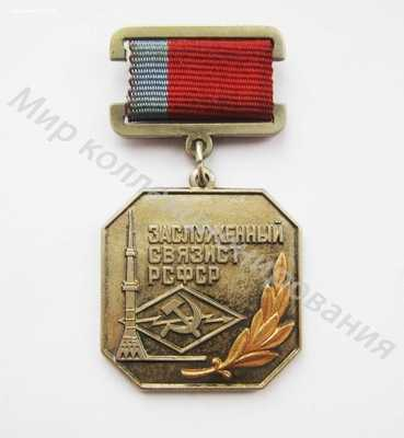 Заслуженный связист  РСФСР