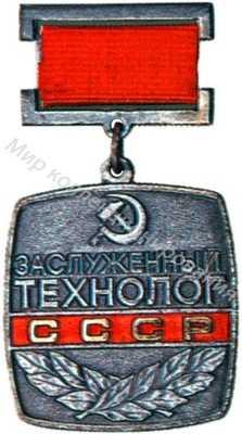 Заслуженный технолог  СССР