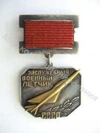 Заслуженный военный летчик СССР