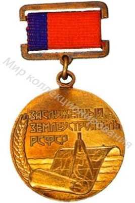 Заслуженный землеустроитель  РСФСР