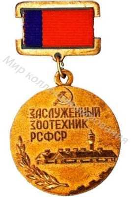 Заслуженный зоотехник  РСФСР