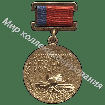 Заслуженный агроном РСФСР