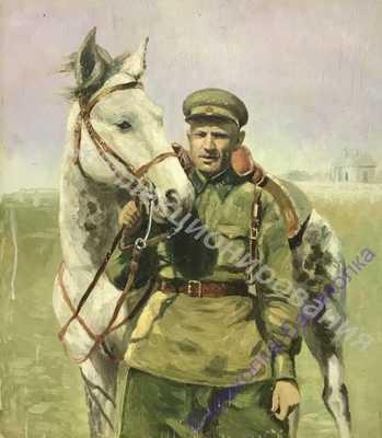 Полковник РККА с конем. Подпись 1942.г