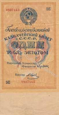 1 рубль ЗОЛОТОМ 1928 СССР Билет госбанка