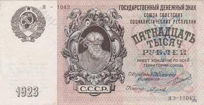 15000 рублей 1923 г.