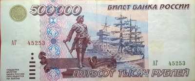 500000 рублей 1995 год 15000