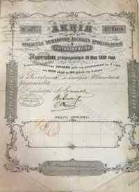 Акция в 100 рублей 1859 г. Акция Общества Разработки Лесных Произведений и торговли оными. 10000