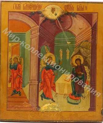 Икона Благовещение Пресвятой Богородицы,Тверь,начало 19ого века