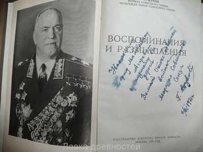 Автограф Георгий Жуков