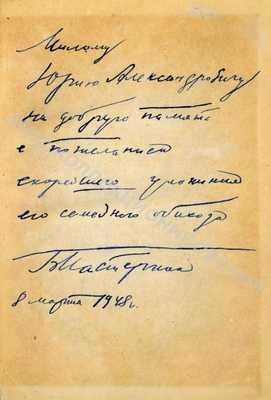 Пастернак Б., автограф