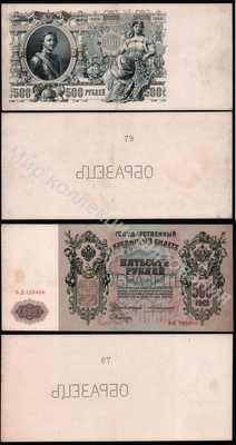 500 РУБЛЕЙ 1912г., КОНШИН, ОБРАЗЕЦ