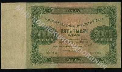 рублей 1923