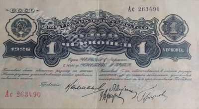 банкнота 1 червонец 1926 года