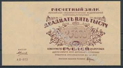 РСФСР 1921. Банкнота  25000 рублей