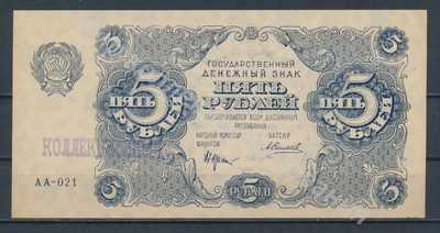 РСФСР 1922. Банкнота 5 рублей