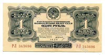 СССР 1 рубль 1934 г. РЛ 343696