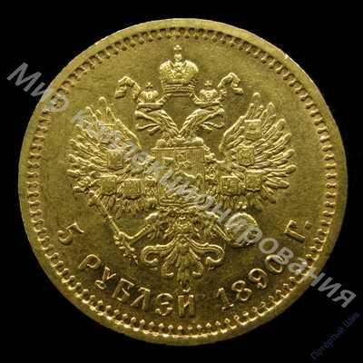 Монета 5 рублей 1890 года ( АГ ). Царская Россия. Александр III. Золото. 6,45 гр.