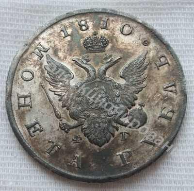 монета царь Александр I один 1 рубль 1810 год СПБ ФГ