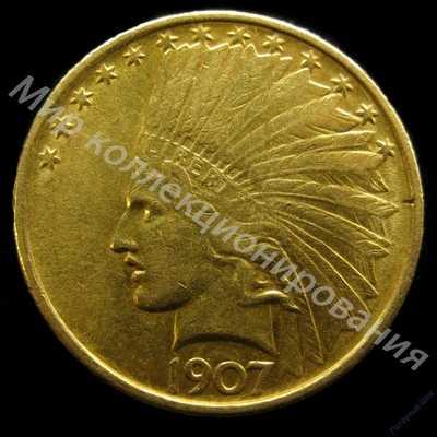 Монета 10 долларов 1907 года «Орёл. Голова индейца». Золото 900 пробы. 16,7 гр. США.