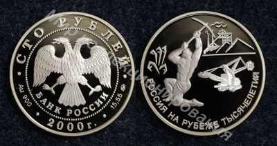 Монета 100 РУБЛЕЙ г  РОССИЯ НА РУБЕЖЕ ТЫСЯЧЕЛЕТИЯ