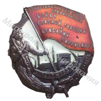 Бойцу Красной Гвардии и Красному Партизану от Ленсовета