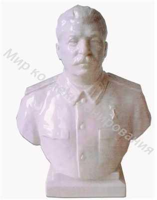 Бюст И. В Сталина ЛФЗ