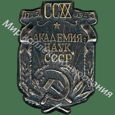 Значок 220 лет Академии наук СССР