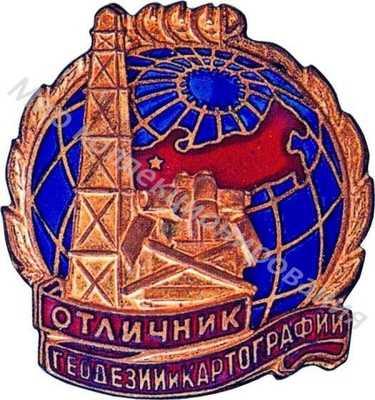 Значок Государственный геологический комитет СССР. Отличник геодезии и картографии